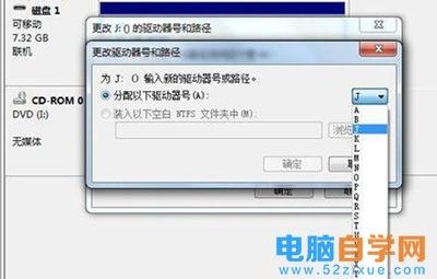 U盘插入电脑后无法显示U盘盘符的解决办法