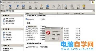 XP系统打不开C盘提示参数错误怎么办