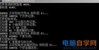 XP系统不能访问C盘提示参数错误,该如何解决