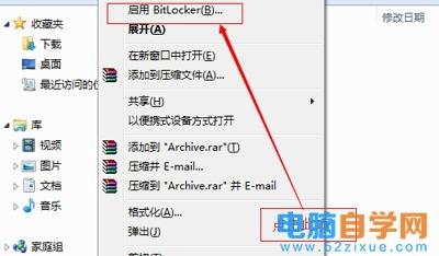 U盘加密图文教程