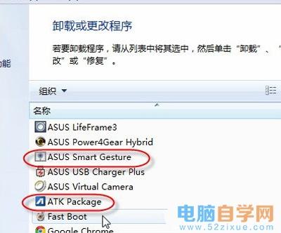 Win7系统笔记本电脑触摸板怎么才能关闭