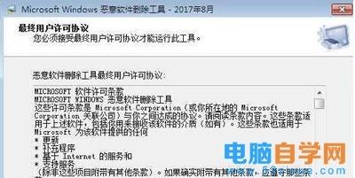 Win7系统自动安装恶意软件删除工具的解决方法
