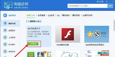 QQ飞车游戏不能登录的解决方法