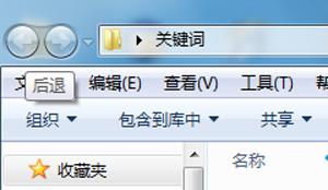 Win7系统计算机窗口左上角的后退返回按钮不能用