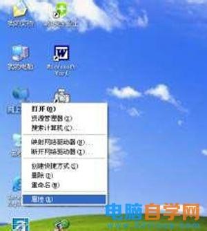 XP系统设置宽带连接的方法