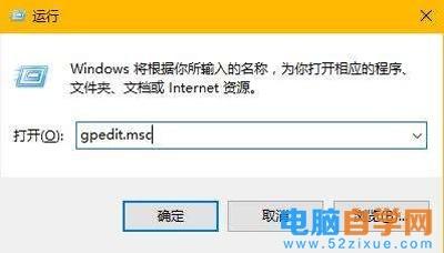 Win10系统取消锁屏界面的操作方法