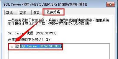 Win7系统打不开sql server代理服务怎么办