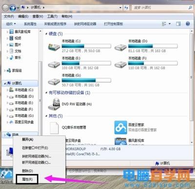 电脑上创建宽带连接的操作方法