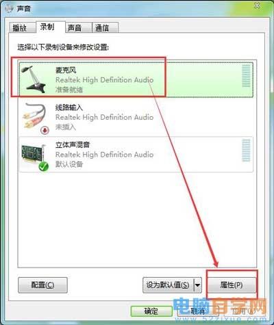 耳机插电脑后有电流声的消除方法