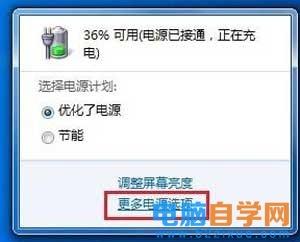 笔记本电脑设置低电量自动提醒的方法