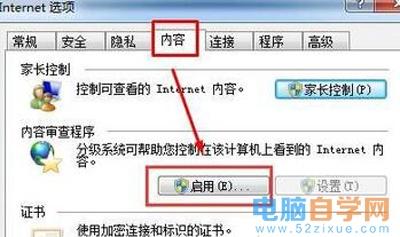 浏览器网页浏览历史记录的加密方法