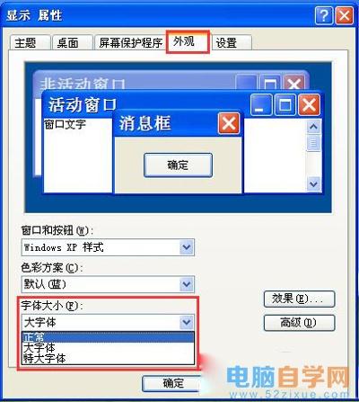 浏览器设置网页字体大小