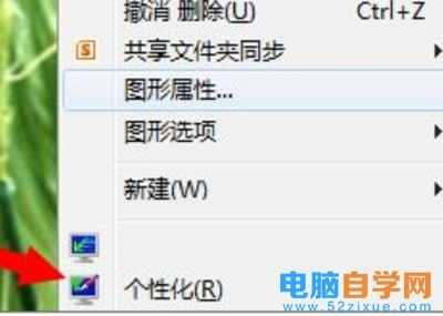 系统一直提示配色方案已更改为Windows7 Basic怎么