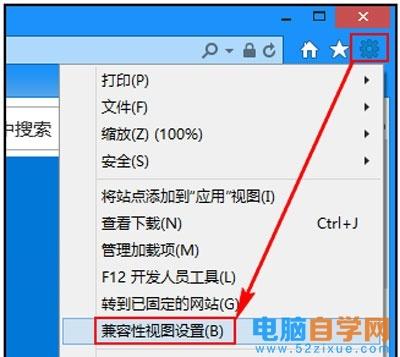 IE11浏览器打开兼容模式的操作方法