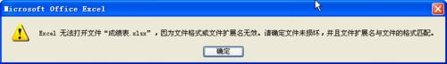运行Excel表格软件提示文件格式或文件扩展名无效