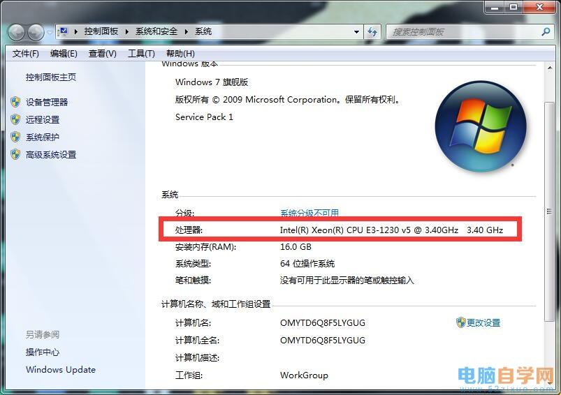 11.CPU篇-查看CPU 的基本信息