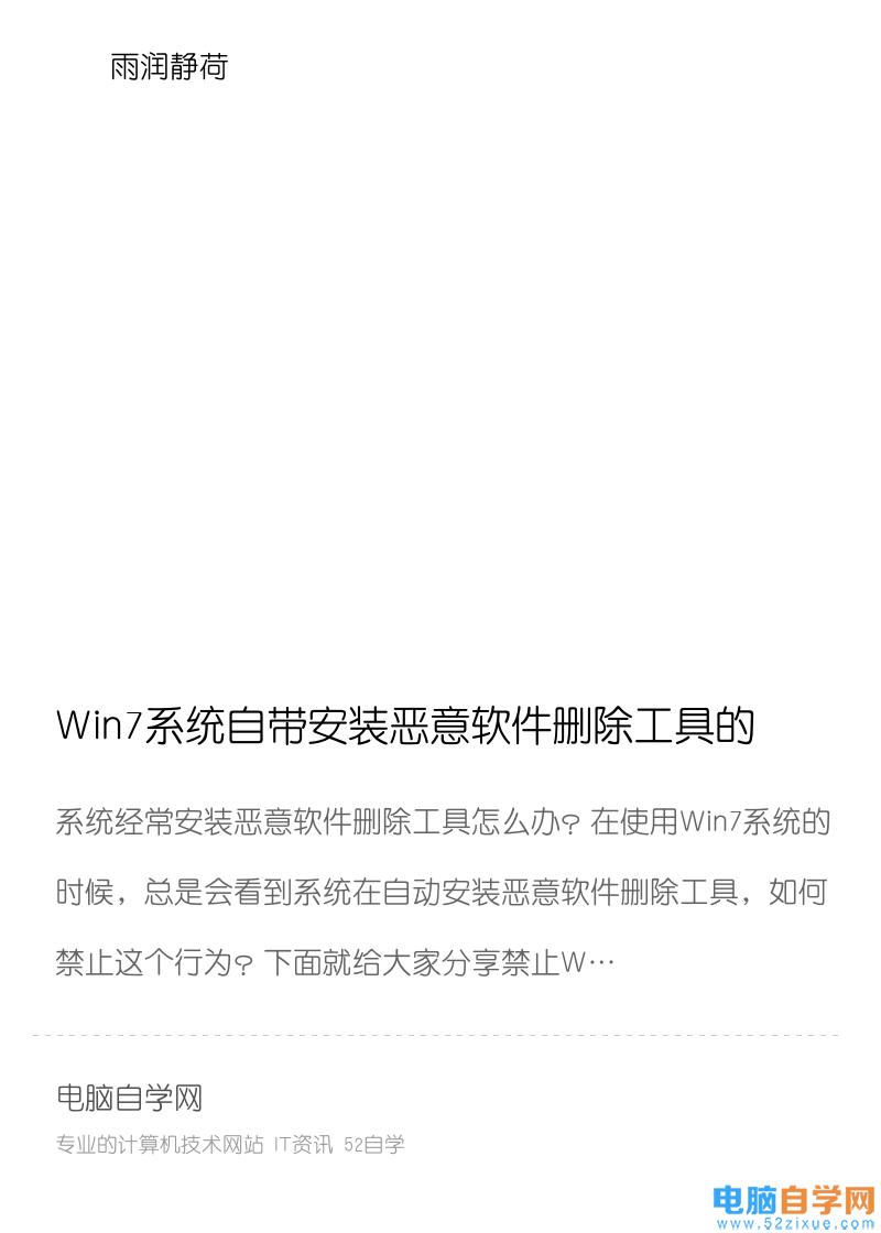 Win7系统自带安装恶意软件删除工具的操作方法分享封面