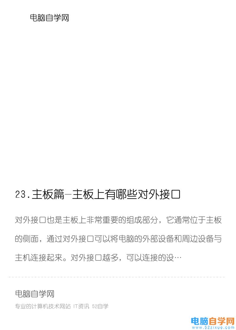 23.主板篇-主板上有哪些对外接口分享封面