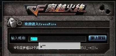 穿越火线CF游戏名加入空格名字的方法