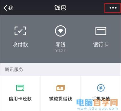 腾讯微信延迟转账功能的关闭方法