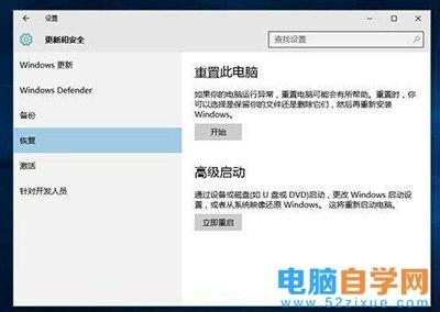 Win10系统蓝屏无法进入系统并且总是出现自动重启