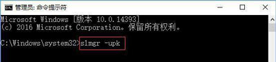 Win10系统激活失败提示0xc004f014的解决方法