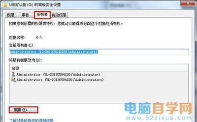 U盘复制文件总提示权限不足的解决方法