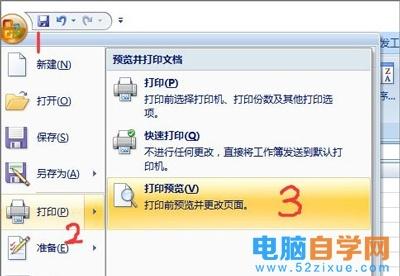 Excel表格如何使用打印预览功能