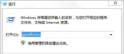 Win7系统电脑一直提示windows凭据已被您的系统管理