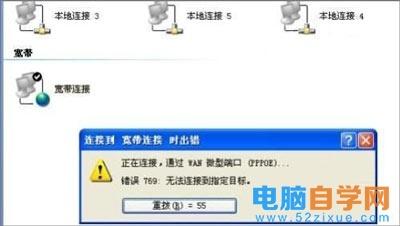 Win7系统DNS服务器未响应的解决方法