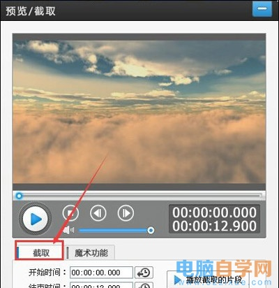 爱剪辑软件剪辑视频的操作方法