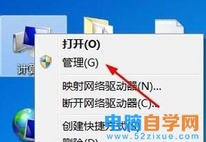 Win7系统电脑给移动硬盘分区的操作方法