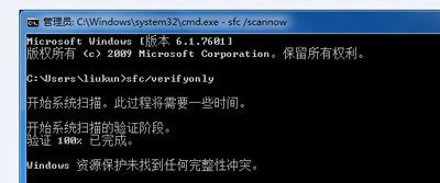 windows系统遇到关键问题将在一分钟后自动重启的解决方法
