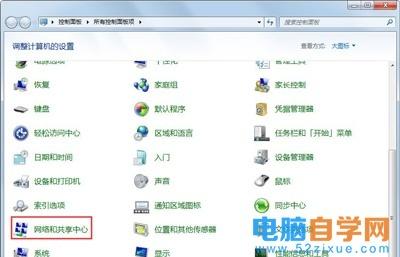 Win7系统电脑设置局域网共享文件的操作方法
