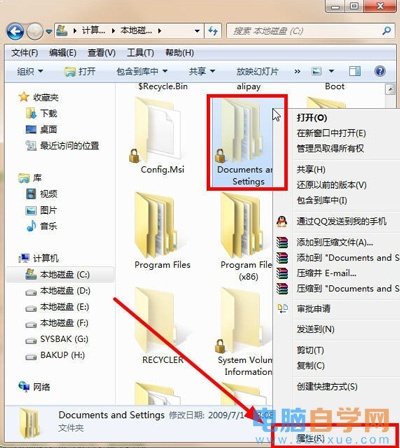 Win7系统打开Document and Settings文件夹提示拒绝访问怎么办