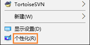 Win10系统电脑恢复回收站图标的操作方法