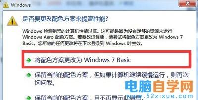 如何解决Win7系统电脑一直提示是否要更改配色方