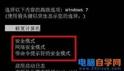 Win7系统电脑启用本地连接就死机该如何解决