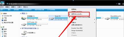硬盘怎么加密 Win7系统电脑硬盘加密方法
