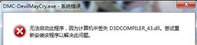 Win7系统电脑玩鬼泣5游戏提示丢失d3dcompiler_43.dl