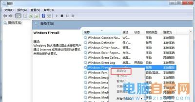 Win7系统打印机设置共享提示错误代码0x000006d9的解决方法