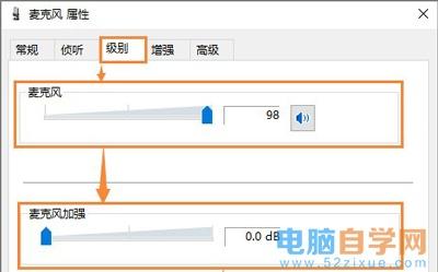 QQ语音聊天麦克风声音大小不定的解决方法