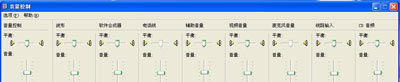 WinXP系统电脑连接麦克风没有声音怎么办