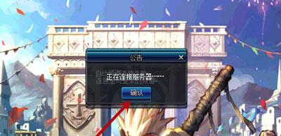 DNF卡在正在连接服务器无法进入游戏的解决方法