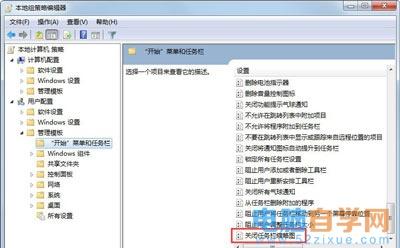 Win7系统电脑任务栏缩略图开启方法