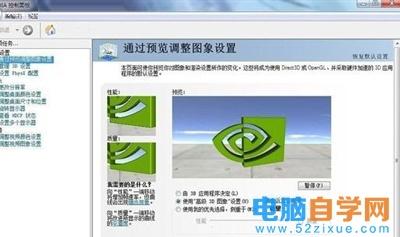 电脑添加英伟达显卡控制面板的操作方法