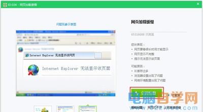 IE浏览器打开网页显示Internet explorer无法显示该页面怎么办
