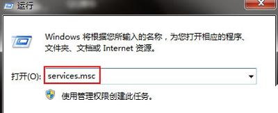 Win7系统启用防火墙提示0x8007042c错误代码的解决办法
