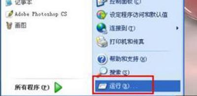 XP系统恢复开始菜单关机按钮的方法