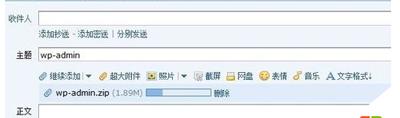 QQ邮箱发送整个文件夹的方法